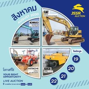 JSSR AUCTION เปิดงานประมูลเดือนสิงหาคม 2563