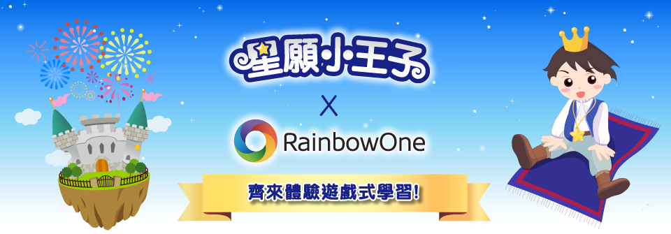 星願小王子 X RainbowOne