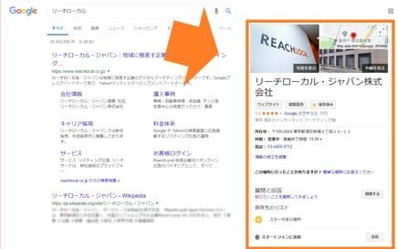Googleマイビジネスの削除方法まとめ|口コミ・写真・重複・店舗情報など