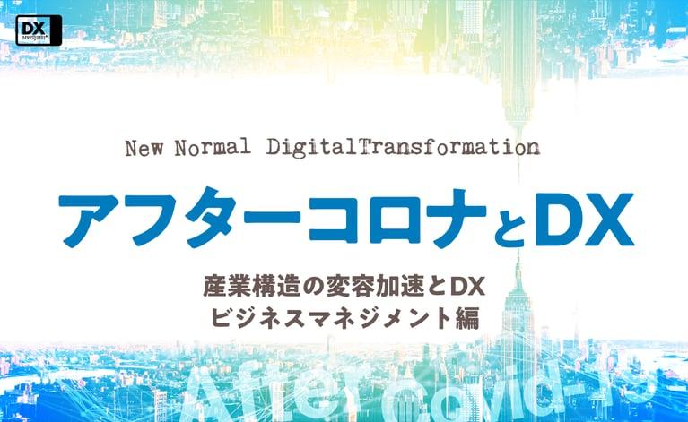 アフターコロナとDX:産業構造の変容加速とDX