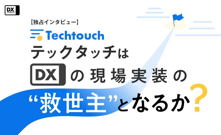 【独占インタビュー】 テックタッチはDXの現場実装の救世主となるか
